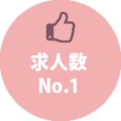 求人数No.1