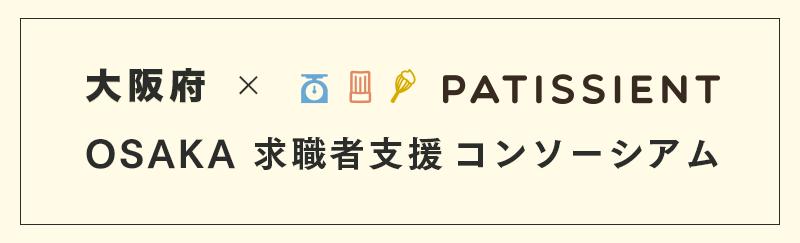 大阪府×パティシエントOSAKA求職者支援コンソーシアム