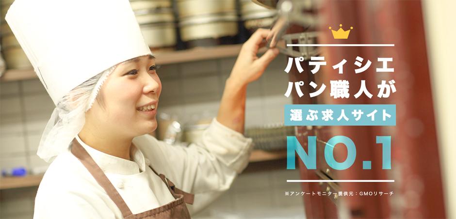 パティシエ パン職人が選ぶ求人サイトNo.1